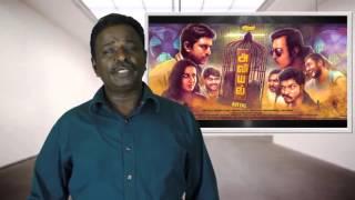 Avial Movie Review - Bench Talkies - Tamil Talkies
