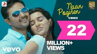 getlinkyoutube.com-Naanayam - Naan Pogiren Video | Prasanna, Sibi Raj | James Vasanthan