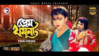 Bangla Movie   PREM JAMUNA   Ilias Kanchan, Anju, Rajib   Bengali Movie 2017   Exclusive Release