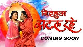 getlinkyoutube.com-NIRAHUA SATAL RAHE - Dinesh Lal Nirahua - Amarpali Dubey (Official Motion Poster) Bhojpuri Film 2017