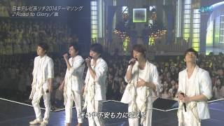 getlinkyoutube.com-ベストアーティスト2014 嵐 Road to Glory