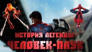 """getlinkyoutube.com-История Легенды: """"Человек-паук"""""""