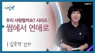 getlinkyoutube.com-우리 사랑할까요? 시리즈 : 썸에서 연애로 - 김숙경 간사