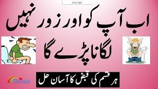 getlinkyoutube.com-No More Constipation   Qabaz ka Asan Ilaj   قبض کا آسان علاج