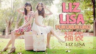 getlinkyoutube.com-LIZ LISA Fukubukuro 2015 ♡ Lucky Pack リズリサの福袋