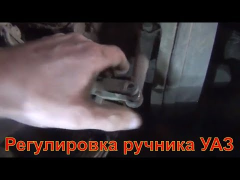 Где в УАЗ Хантер ручник