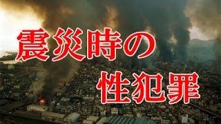 getlinkyoutube.com-【閲覧注意】震災時に起きた、性犯罪まとめがえぐすぎる・・・