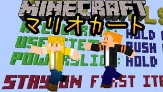 getlinkyoutube.com-【Minecraft】マリオカート!