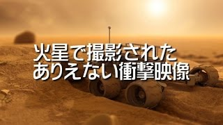 getlinkyoutube.com-火星で撮影された有りえない画像 Image which can not be there taken by Mars