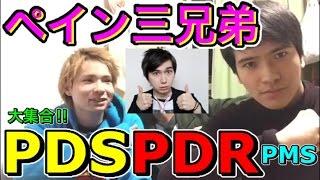 getlinkyoutube.com-【三兄弟が集合】PDS&PDR&PMSの正月!
