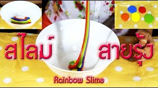 getlinkyoutube.com-วิธีทำ สไลม์ สายรุ้ง [Rainbow Slime]