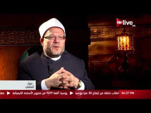 حلقة حوار المفتي .. الاثنين 12 يونيو 2017