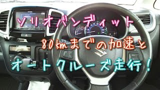 getlinkyoutube.com-【平成27年式・スズキ・ソリオバンディット】80㎞までの加速とオートクルーズ高速道路走行。
