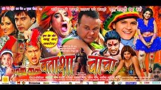 getlinkyoutube.com-बताशा चाचा - Full Bhojpuri Movie 2015 | Batasha Chacha - Bhojpuri Film 2015