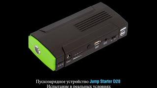 getlinkyoutube.com-Портативное пусковое устройство Jump Starter D28. Запуск двигателя зимой