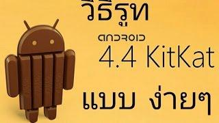 getlinkyoutube.com-วิธีรูทเครื่อง Android 4.4 และทุกเวอร์ชั่น แบบง่ายๆ [King Root]