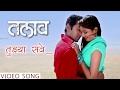 Tujhya Save | Hot Intimate Romantic Song 2017 | Talav Marathi Movie | Saurabh Gokhale