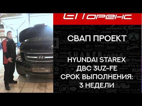 СВАП 3UZ-FE в автомобиль Hyundai Starex