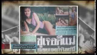 getlinkyoutube.com-ปรียานุช ปานประดับ กับภาพเซ็กซี่ที่เคยขึ้นหน้าหนึ่งมาลัยไทยรัฐ