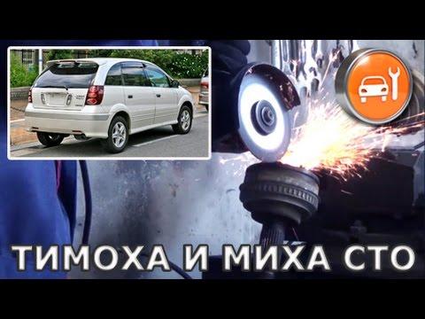 Toyota Nadia - Замена наружного правого ШРУСа