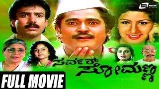 Server Somanna – ಸರ್ವರ್ ಸೋಮಣ್ಣ | Kannada Comedy Movies 2015 | Jaggesh | Rambha | Kannada HD Movies