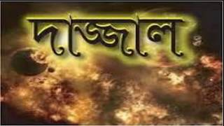 দাজ্জাল কোথায়,সে কী জীবিত,দাজ্জাল মারা যাওয়ার পরে কি হবে !