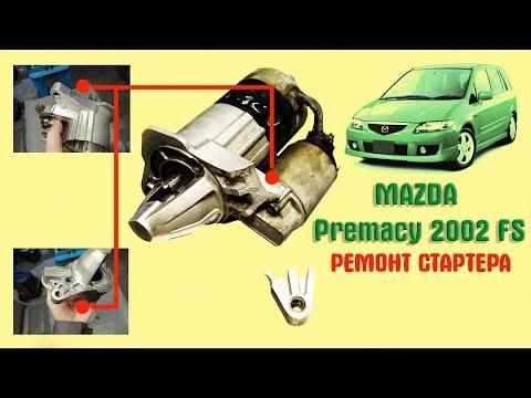 Ремонт стартера Mazda Premacy