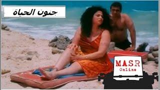 getlinkyoutube.com-الفيلم العربي I جنون الحياة I بطولة إلهام شاهين ومحمود قابيل