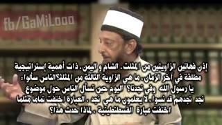 getlinkyoutube.com-الشيخ عمران حسين: آل سعود قرن الشيطان يدمرون اليمن المباركة بعد تدميرهم الشام المباركة