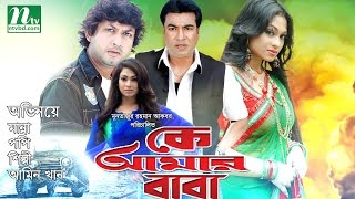 getlinkyoutube.com-Bangla Cinema - K Amar Baba (কে আমার বাবা) | Manna, Popy, Shilpi, Amin Khan | NTV Bangla Movie