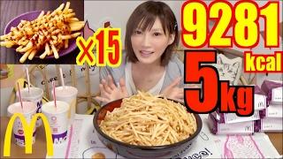 getlinkyoutube.com-【MUKBANG】 McDonald's University Sweet Potatoes x15, 4 Shakes & Cola 2L, 5Kg, 9281kcal [CC Available]