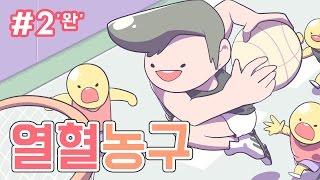 getlinkyoutube.com-[PD대정령] 161203 열혈농구(고전게임) -2