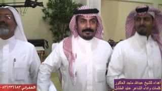 أهدا خاص للشيخ عبدالله ماجد العاكور كلمات واداء عايد الطشل