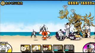 getlinkyoutube.com-にゃんこ大戦争 【攻略】あまくだり海流 海を汚す悪しき者 battle cats war 課金