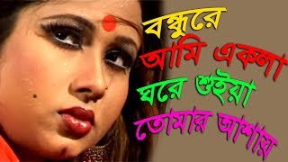 getlinkyoutube.com-Bondhu Amar Porokale   Moon   New Bangla Song   CD ZONE