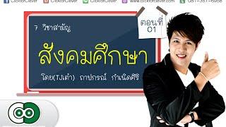 getlinkyoutube.com-สังคมศึกษา ตอน ศาสนา EP.01