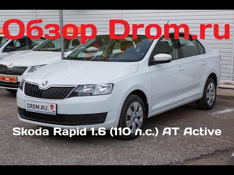 Skoda Rapid 2017 1.6 (110 л.с.) AT Active - видеообзор