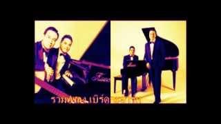 getlinkyoutube.com-รวมเพลงฮิต เบิร์ดกะฮาร์ท