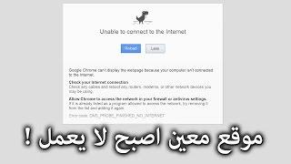 getlinkyoutube.com-بعض المواقع لا تعمل حتى مع وجود اتصال انترنت !