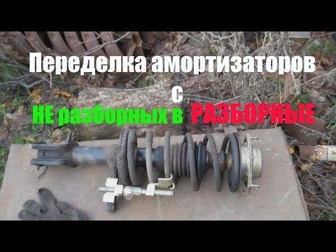 Замена и переделка передних  амортизаторов на Ваз 2111,2110