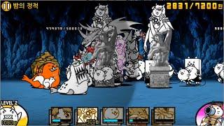 getlinkyoutube.com-[모바일게임] 냥코대전쟁 탈옥터널 - 밤의 정적 (콩콩 냥코)