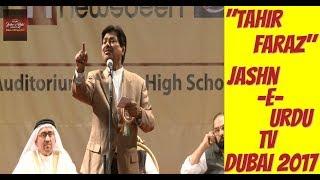 Tahir Faraz - HD | Jashn-e-Urdu Mushaira & Kavi Sammelan | Dubai 2017