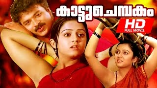 Superhit Malayalam Movie | Kattuchembakam [ HD ] | Full Movie | Ft.Jayasurya, Anoop Menon