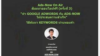 getlinkyoutube.com-Keyword คืออะไร? ทำธุรกิจให้รวยด้วย Keyword (1 วัน รู้เรื่อง!)