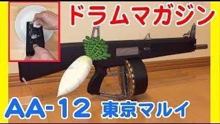 getlinkyoutube.com-東京マルイ AA-12 ドラムマガジン レビュー ノーマルマガジンは 大根おろし