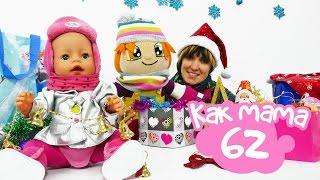 getlinkyoutube.com-Как МАМА серия 62. НОВЫЙ ГОД с куклой Беби Бон Эмили! Выбираем новогоднюю елку с Машей и Лили.