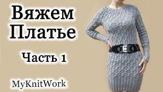 getlinkyoutube.com-Вязание спицами. Вяжем Платье. Часть 1.