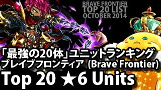 getlinkyoutube.com-ブレイブフロンティア【最強の20体ユニットランキング「2014年10月版」】Brave Frontier Top 20 ★6 Units Monthly Ranking (October 2014)