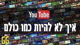 getlinkyoutube.com-המדריך לערוץ גיימינג ביוטיוב: איך לא להיות כמו כולם