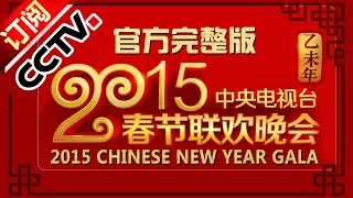 2015中央电视台春节联欢晚会